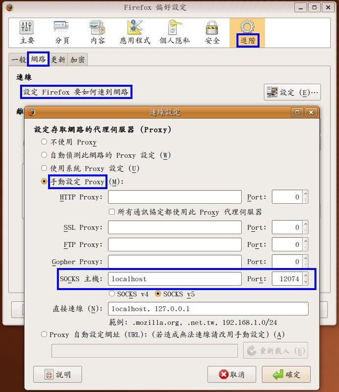 firefox 偏好設定 => 進階 => 網路 => 如何 => 手動設定 proxy