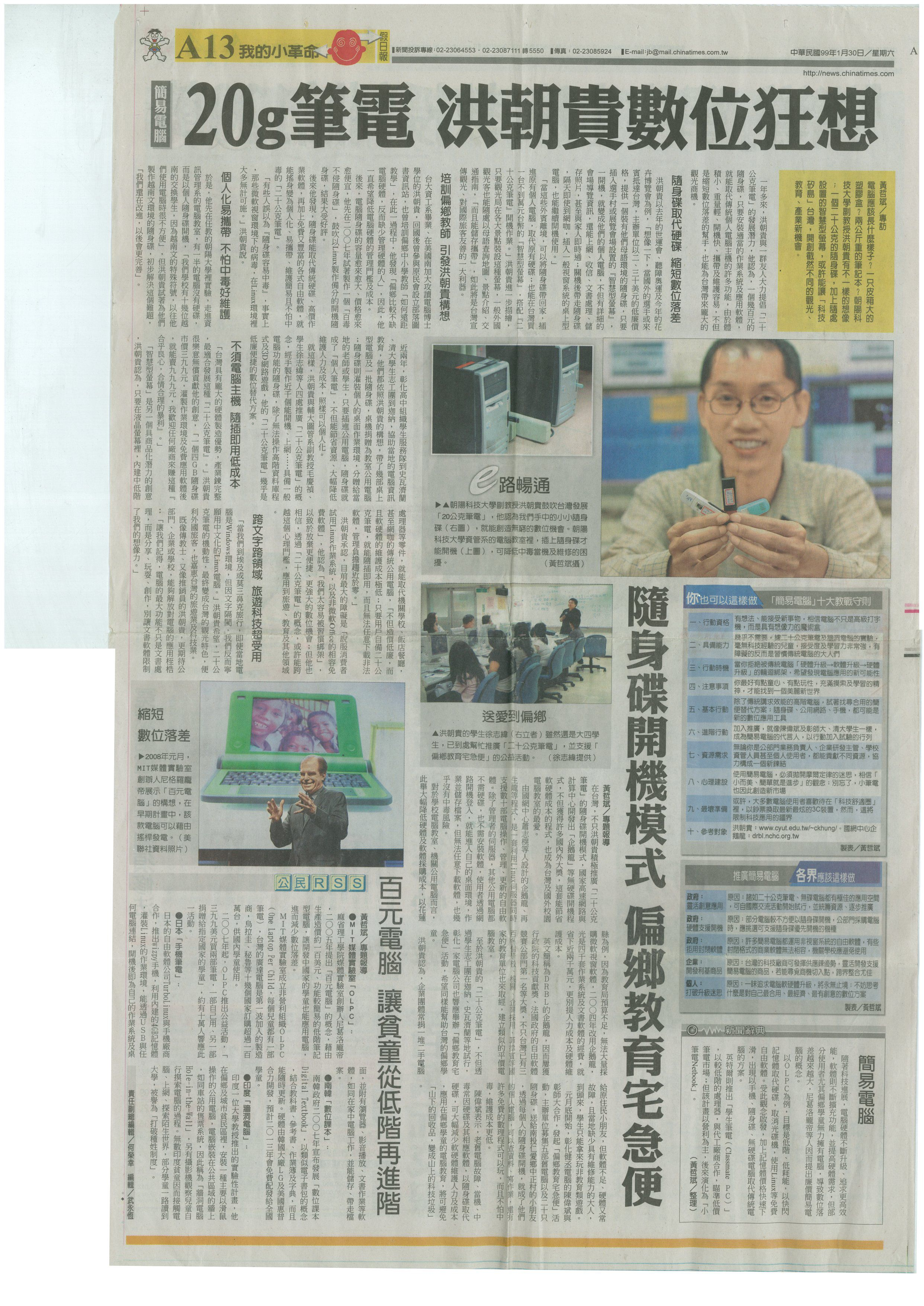 中國時報 2010/1/30 報導: 20g 筆電 洪朝貴數位狂想