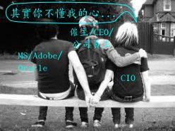 CEO、 CIO 、 和軟體大廠的三角戀情; CIO 大嘆 「其實你不懂我的心」