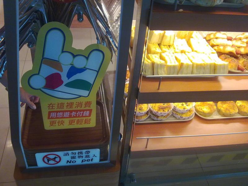 2012 年四月開始, 在麵包店也可以使用悠遊卡消費