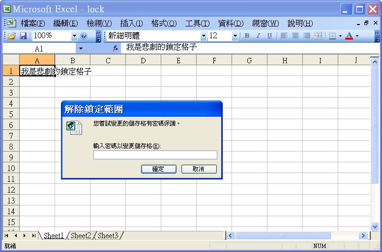 xls 檔出現 「您嘗試變更的儲存格有密碼保護」 錯誤訊息