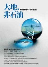 大地,非石油:氣候危機時代下的環境正義