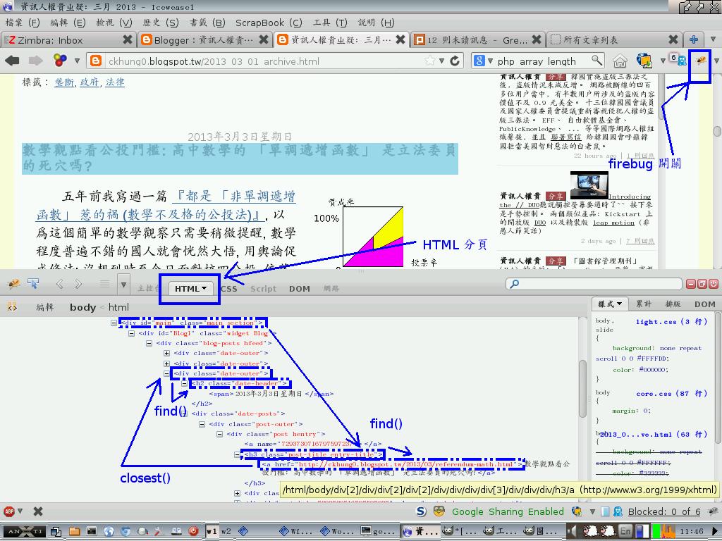 用 firebug 觀察 html