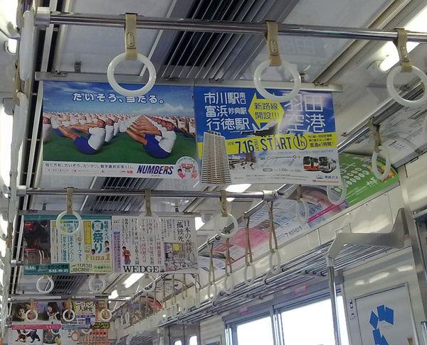 日本電車上的高密度廣告