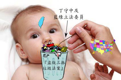 美國透過丁守中及藍綠立法委員餵食臺灣垃圾法案: 盜版三振法