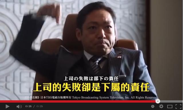 大和田: 上司的失敗卻是下屬的責任