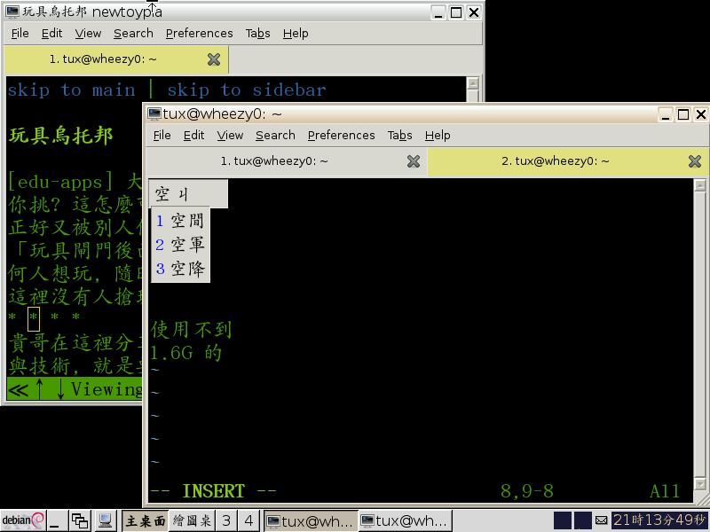 debian 上的精簡安裝: 僅有圖形介面加中文顯示與輸入