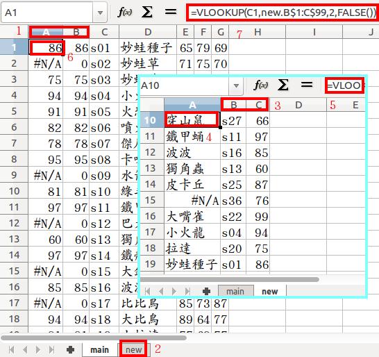 用 vlookup 合併 (join) 試算表