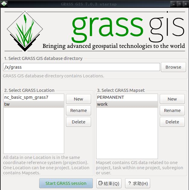 GRASS 啟動畫面