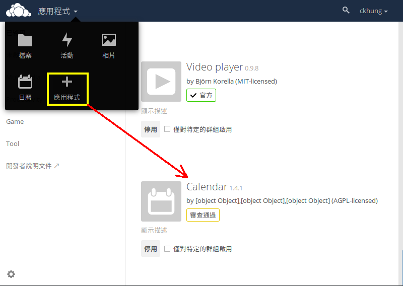 owncloud apps 管理頁面