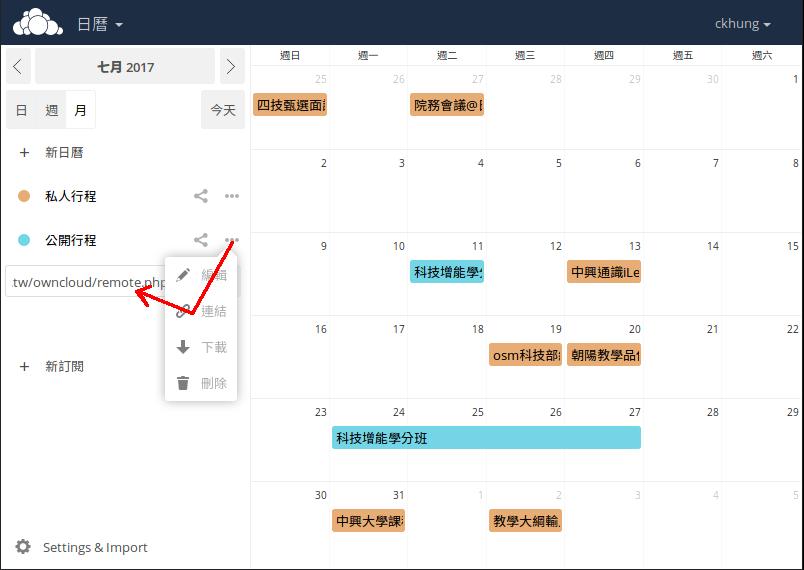 owncloud 的行事曆