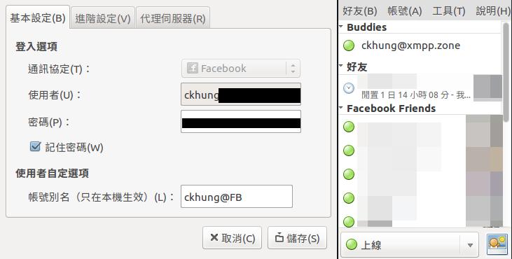 在 pidgin 裡面把 FB 當簡訊軟體用