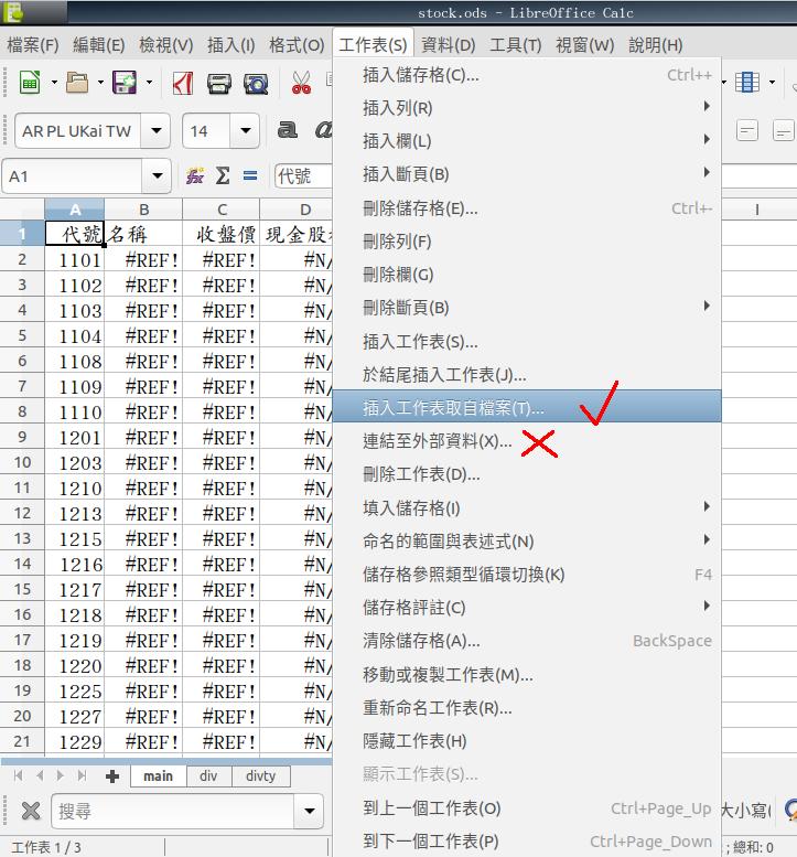 工作表 => 從檔案插入工作表