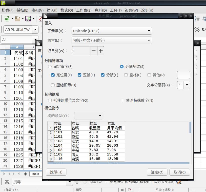 選好檔案之後, 指定 csv 分隔符號並預覽