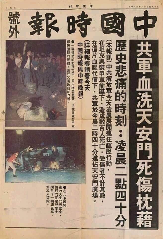 1989年6月4日的中國時報