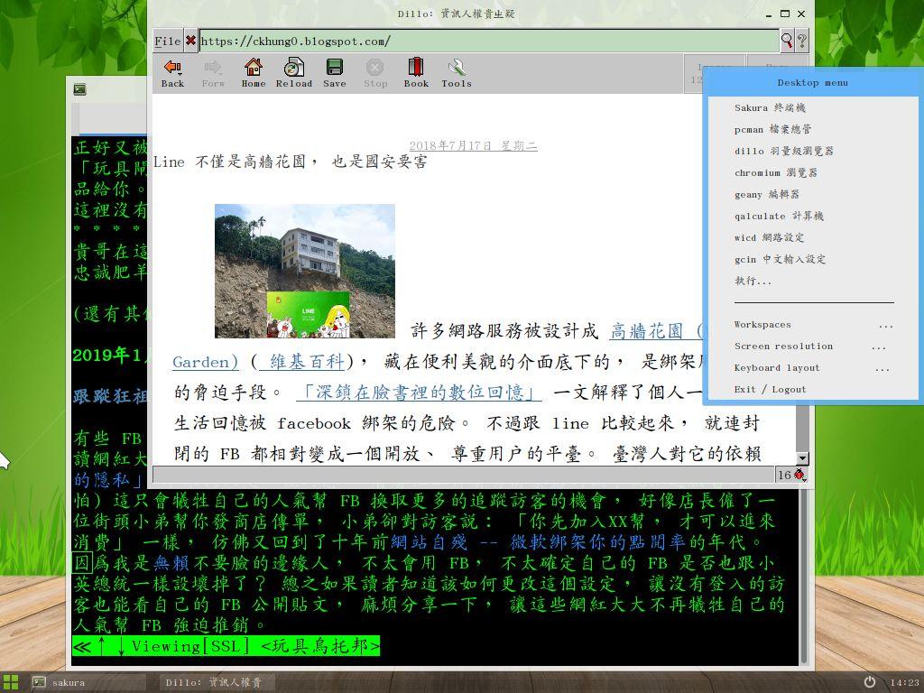 中文勉強可用版 slax 9.6.6 桌面