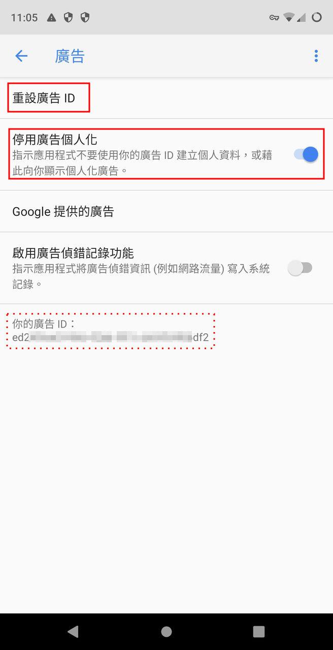 android 設定: 重設廣告 id