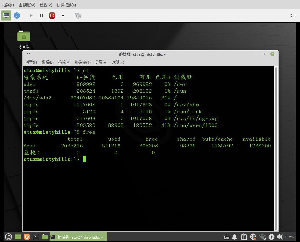 xfce 版的 ulyana (mint 20) 桌面