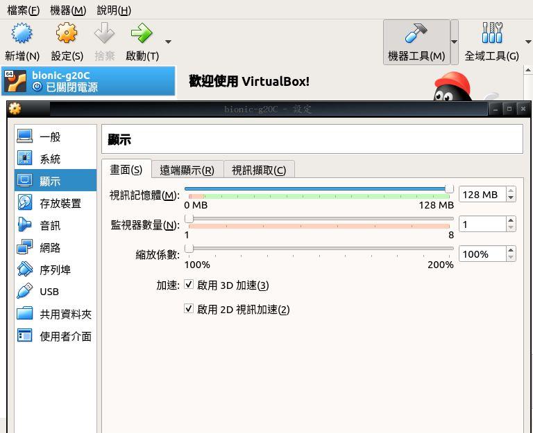 圖5c: 虛擬顯卡的記憶體容量調好調滿