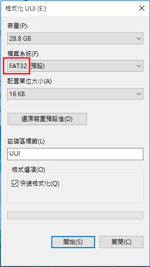 採用 fat32 方式對隨身碟格式化