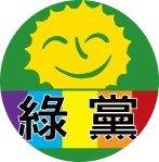 陽光進國會 微笑投綠黨
