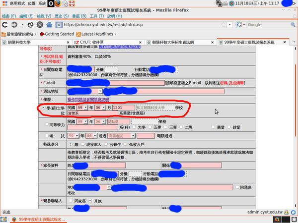 朝陽科大碩士報名網頁限用 IE