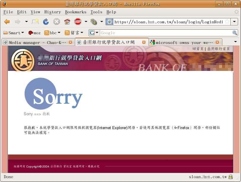 某公營銀行的網站被綁架