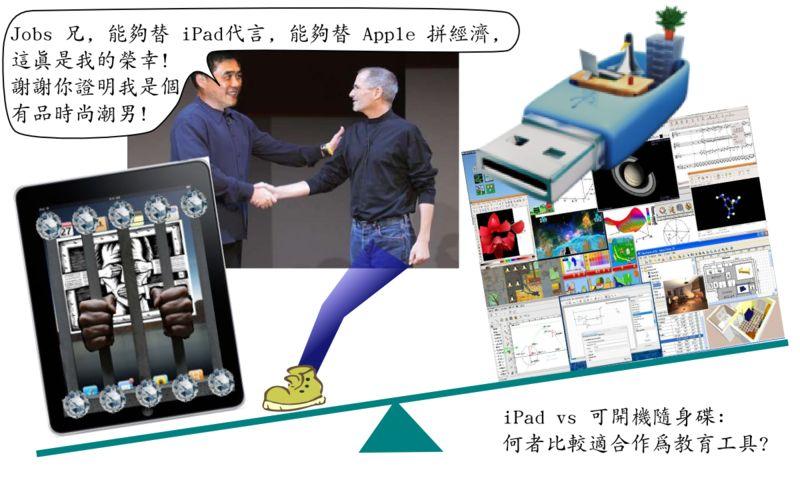 iPad vs 教育觀光母語隨身碟: 何者對教育比較有用?