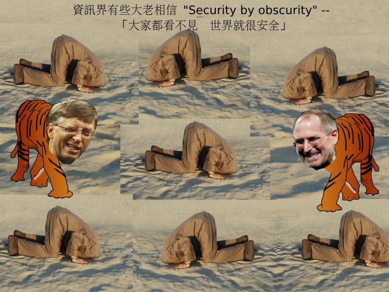 李家同校長和趨勢科技張明正董事長都相信 'security by obscurity' 的資訊安全觀 --「大家都看不見, 世界就很安全。」